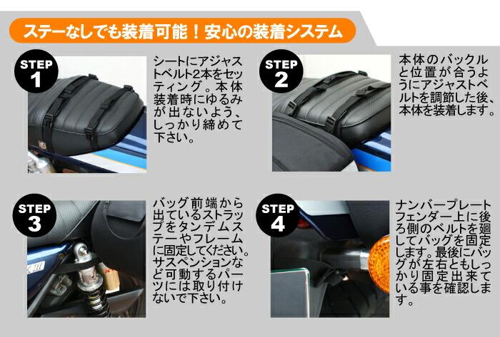 ステーなしでも装着可能!安心の装着システムで簡単ドレスアップ♪