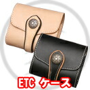 ETCケース