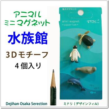 m_aquarium