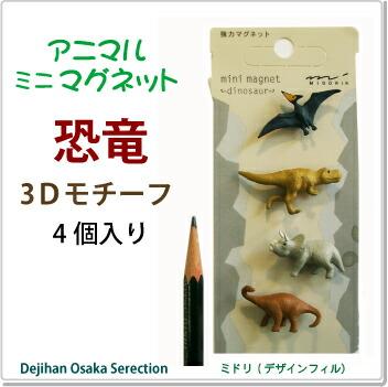 m_dinosaur
