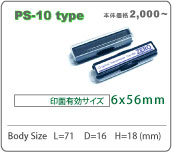dejihan PS-10type