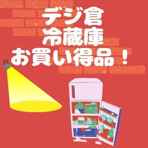 https://image.rakuten.co.jp/dejikura/cabinet/banner/1.jpg
