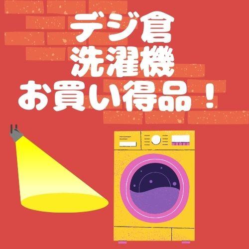 https://image.rakuten.co.jp/dejikura/cabinet/banner/2.jpg