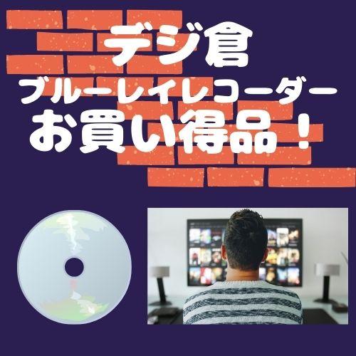 https://image.rakuten.co.jp/dejikura/cabinet/banner/4.jpg