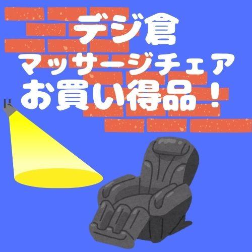 https://image.rakuten.co.jp/dejikura/cabinet/banner/5.jpg