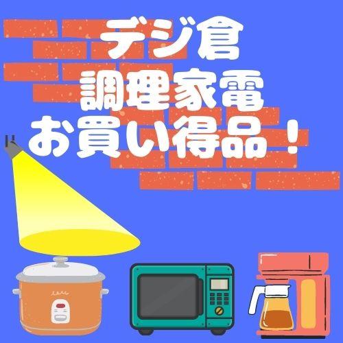 https://image.rakuten.co.jp/dejikura/cabinet/banner/6.jpg