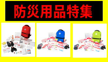 https://image.rakuten.co.jp/dejikura/cabinet/banner/bousai.jpg