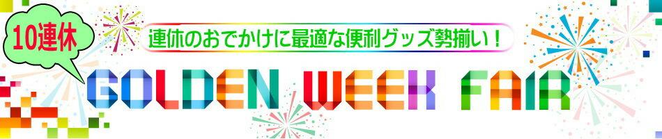 https://image.rakuten.co.jp/dejikura/cabinet/banner/gwitem.jpg