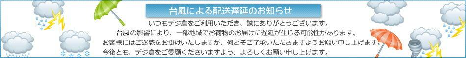 https://image.rakuten.co.jp/dejikura/cabinet/banner/typhoon.jpg