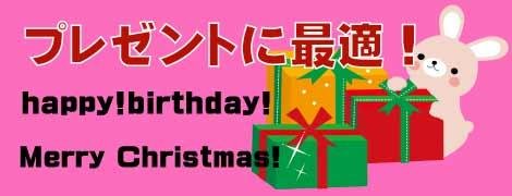 プレゼントに最適!