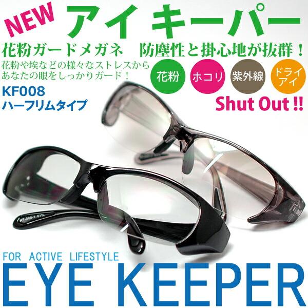 【EYEKEEPER】アイキーパー