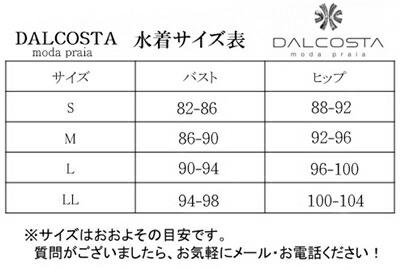 メーカーサイズ表