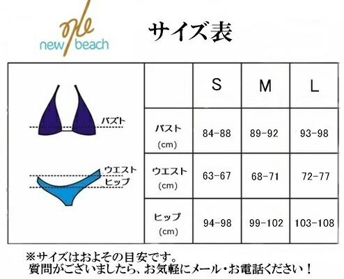 newサイズ表