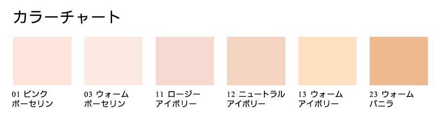 カラーバリエーション