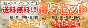 ■浜松ぎょうざ初代しげ 得々セット★送料無料!!