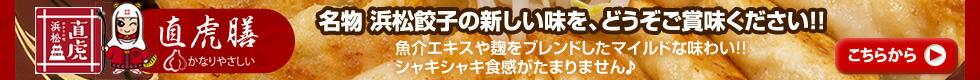 【浜松ぎょうざの初代しげ】直虎膳餃子