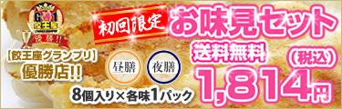 ■浜松ぎょうざ初代しげ お味見セット【初回限定】送料無料!!