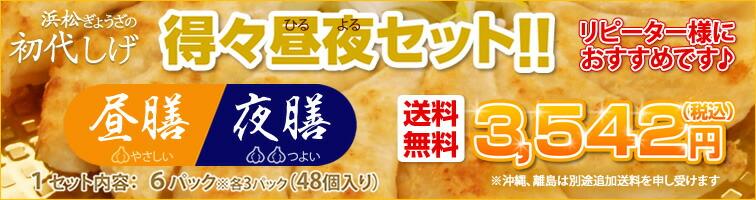 ■浜松ぎょうざ初代しげ 【送料無料】ご自宅向け★得々昼膳&夜膳セット!!