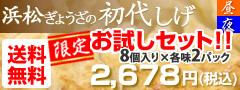 【限定】浜松ぎょうざの初代しげ お試しセット!!送料無料2,480円(税別)◆浜松餃王座 優勝店『浜松ぎょうざの初代しげ』の人気餃子をセレクトした、送料無料の限定★お試しセットです。初めての方は、まずは、こちらのセットをお試しくださいませ。