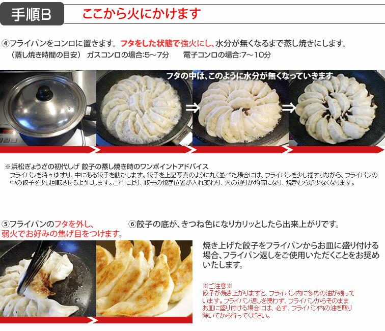 浜松 餃子 焼き 方