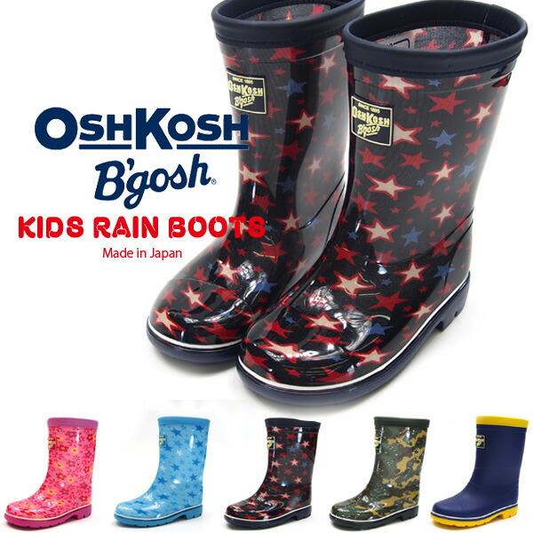 99c1393d3b831 OSHKOSH オシュコシュ 長靴 キッズ 全6色 C59 レインブーツ 子供 防水 男の子 女の子