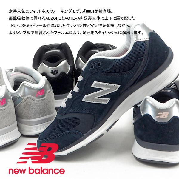 e96794a3c70df 商品名, 【即納】 ニューバランス new balance スニーカー WW880 レディース フィットネスウォーキングモデル アウトドア