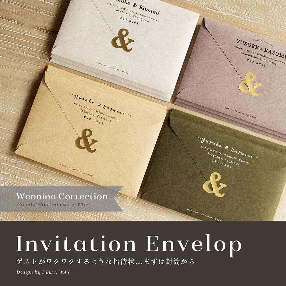 封筒 結婚式 DIY招待状 invitation design