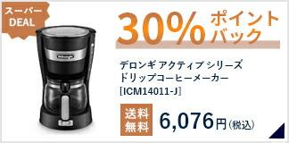 アクティブ ドリップコーヒーメーカー [ICM14011-J]