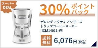 アクティブ ドリップコーヒーメーカー [ICM14011-W]