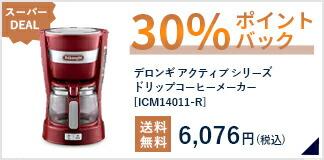 アクティブ ドリップコーヒーメーカー [ICM14011-R]