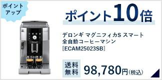 デロンギ マグニフィカS スマート 全自動コーヒーマシン [ECAM25023SB]