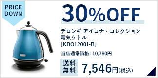 デロンギ アイコナ・コレクション 電気ケトル [KBO1200J-B]