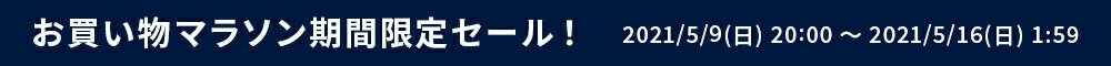 お買い物マラソン 2021/5/9(日)20:00〜2021/5/16(日)1:59