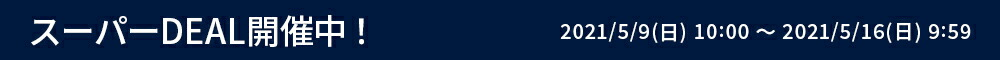 スーパーDEAL開催中! 2021/5/9(日)10:00〜2021/5/16(日)9:59