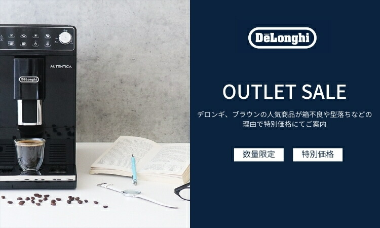 デロンギ OUTLET SPECIAL SALE