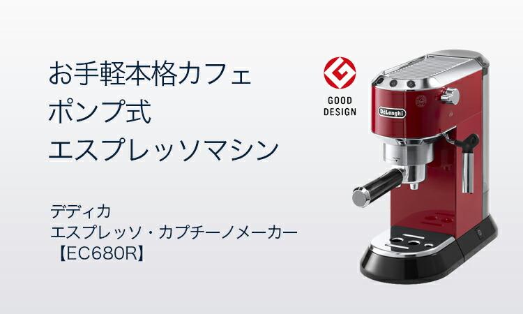 EC680