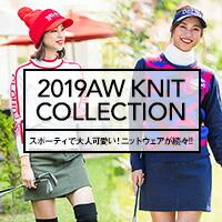 2019秋冬ニットコレクション