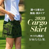2020SS アンダーパンツ付きカーゴスカート