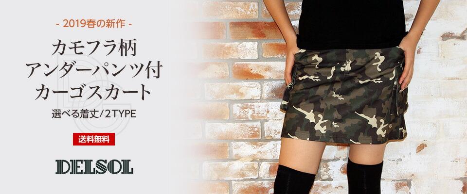 カモフラ柄アンダーパンツ付カーゴスカート