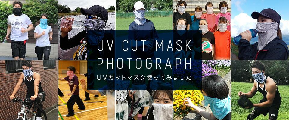 UVカットマスク使ってみました