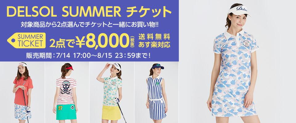 2点で8,000円DELSOLSUMMERチケット