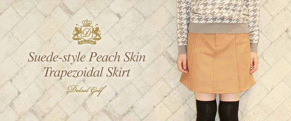 スエード風スカート