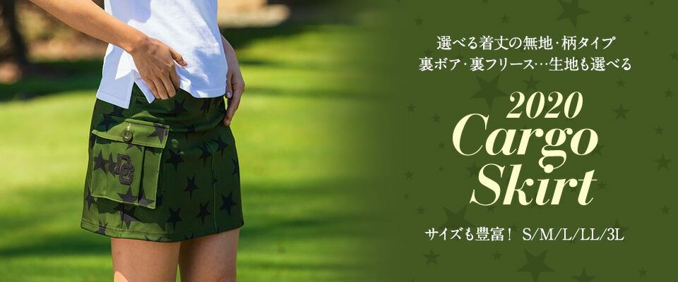 2020SS カーゴスカート