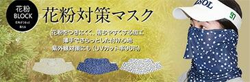 花粉対策用UVカットマスク