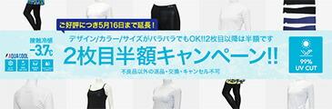 AQUA COOL 2枚目半額キャンペーン