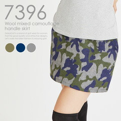 ウール混カモフラ柄スカート