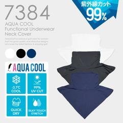 AQUA COOL 機能性アンダー ネックカバー