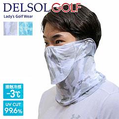 接触冷感クールUVカットマスク(大きめ)