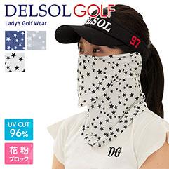 花粉対策UVカットマスク(改良版)星柄