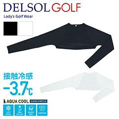 AQUA COOL接触冷感−3.7℃  着るアームカバー(ボレロ型)